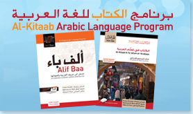EXPLORE OUR ARABIC LANGUAGE PROGRAM