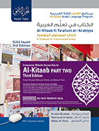 Al kitaab part two third edition bundle georgetown university press cover art fandeluxe Gallery