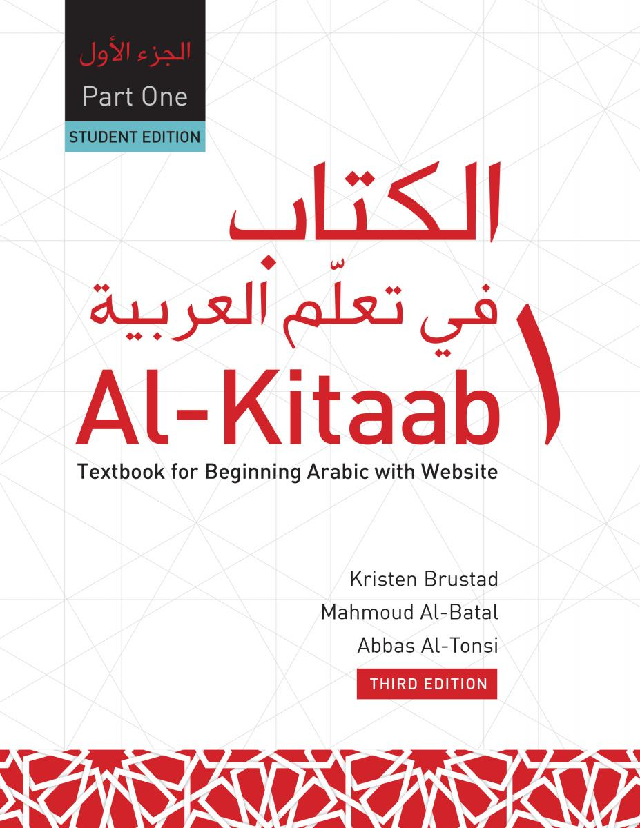 Al-Kitaab Part One